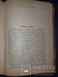 1896 История рабства с древнейших времен, фото №9