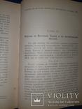 1896 История рабства с древнейших времен, фото №11