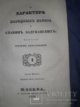 1835 О характере народных песен у славян задунайских, фото №2