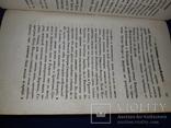 1835 О характере народных песен у славян задунайских, фото №3