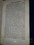 1835 О характере народных песен у славян задунайских, фото №6