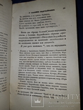 1835 О характере народных песен у славян задунайских, фото №8