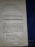 1835 О характере народных песен у славян задунайских, фото №10