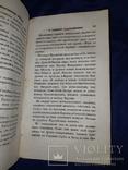 1835 О характере народных песен у славян задунайских, фото №11