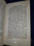 1835 О характере народных песен у славян задунайских, фото №12