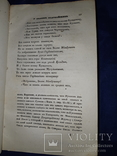 1835 О характере народных песен у славян задунайских, фото №13