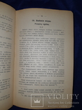 1927 Осмотр мяса, фото №11