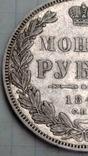 Рубль 1849 СПБ ПА, фото №3