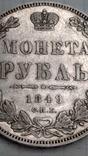 Рубль 1849 СПБ ПА, фото №4