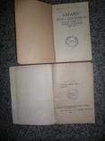 Два каталога дензнаков, фото №2