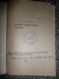 Два каталога дензнаков, фото №8