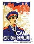 """Слава советской милиции !"", фото №2"