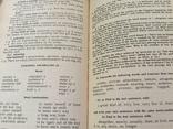 Практический курс английского языка  для вузов(2 курс), фото №5