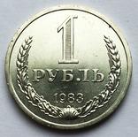 Рубль 1983 года №2. UNC., фото №2