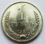 Рубль 1981 года., фото №2