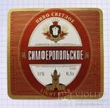 """Этикетка """"Пиво Симферопольское"""" (Крым, 1990-е гг.), фото №2"""