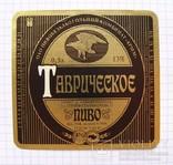 """Этикетка """"Пиво Таврическое"""" (Крым, 1990-е гг.), фото №2"""
