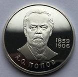 Рубль 1984 года. Попов. Пруф-стародел., фото №2