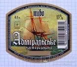"""Этикетка """"Пиво Адміральське"""" Николаев 1990-е гг., фото №2"""