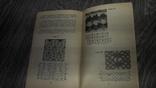50 узоров вязания крючком А.А. Власова 1993г., фото №6