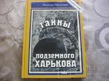 Тайны  подземного  Харькова, фото №2