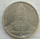 Монета ТРИ МАРКИ 1913 года. Серебро., фото №5
