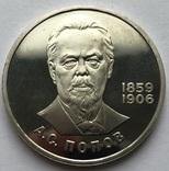 Рубль 1984 года №2. Попов. Пруф-стародел., фото №2