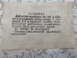 """Агітка Таке """"Добровільне"""" організування колгоспів у Зах. Україні, фото №4"""