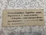 Агітка УПА, фото №2