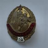 Отличник РККА, фото №2