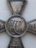 Георгиевский крест 3 ст., фото №3