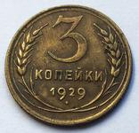 3 копейки 1929 года (перепутка 20 копеек), фото №2