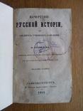 Русская История 1851г. С картами!, фото №3