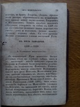 Русская История 1851г. С картами!, фото №8