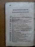Русская История 1851г. С картами!, фото №11