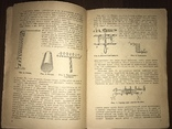 1933 Чуни и их плетение, фото №5