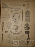 1913 Исторический атлас. Древности славянские, фото №2