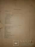 1913 Исторический атлас. Древности славянские, фото №6