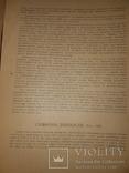 1913 Исторический атлас. Древности славянские, фото №8