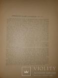 1913 Исторический атлас. Древности славянские, фото №9