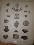 1913 Исторический атлас. Древности славянские, фото №11