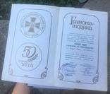 Перша в Незалежній Україні медаль УПА, фото №4