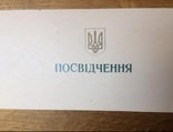 Перша в Незалежній Україні медаль УПА, фото №10