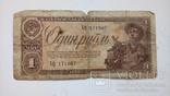 1 руб. 1938 год., фото №2