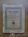 Ретушь и раскрашивание фотографий 1894г., фото №2
