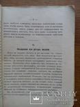 Ретушь и раскрашивание фотографий 1894г., фото №5