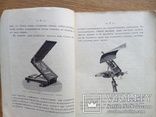 Ретушь и раскрашивание фотографий 1894г., фото №6
