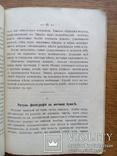 Ретушь и раскрашивание фотографий 1894г., фото №7