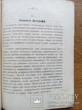 Ретушь и раскрашивание фотографий 1894г., фото №9