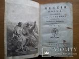 Клопшток поэма Мессия 1821г. С гравюрами., фото №2